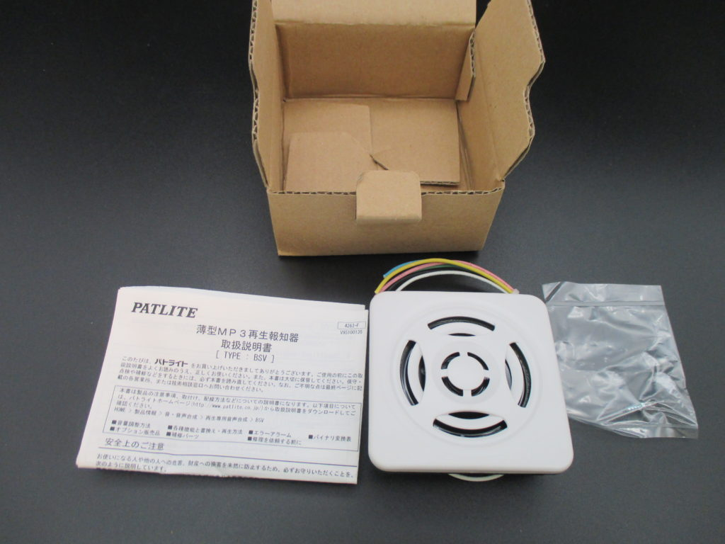 薄型MP3再生報知器 - [BSV-24N-W(5個)]イメージ